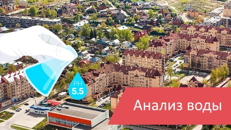 Анализ воды Звенигород